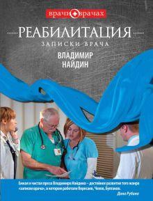 Найдин В.Л. - Реабилитация. Записки врача обложка книги