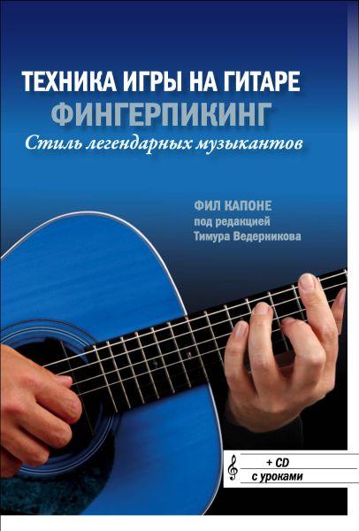Техника игры на гитаре: Фингерпикинг - стиль легендарных музыкантов (+CD)