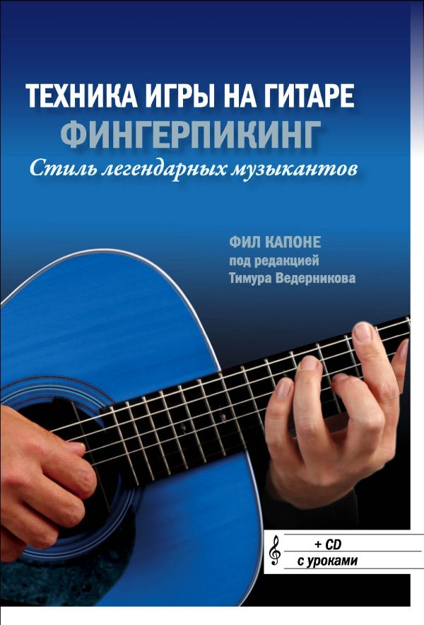 Техника игры на гитаре: Фингерпикинг - стиль легендарных музыкантов (+CD) Капоне Ф.
