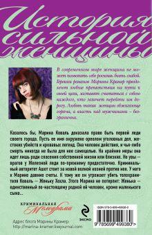 Обложка сзади Убей свою любовь Марина Крамер