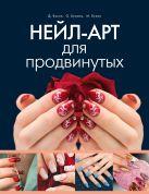 Букин Д., Букин М., Букина О. - Нейл-арт для продвинутых' обложка книги