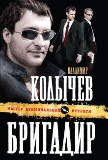 Колычев В.Г. - Бригадир обложка книги