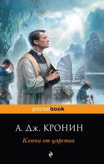Ключи от царства Кронин А.