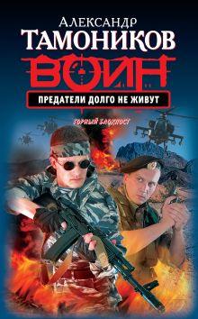 Тамоников А.А. - Предатели долго не живут обложка книги