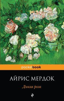 Мердок А. - Дикая роза обложка книги