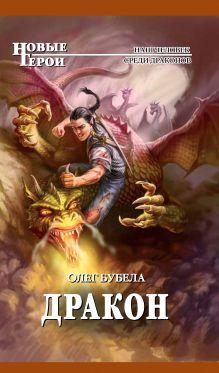 Дракон обложка книги