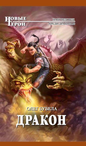 Дракон Бубела О.