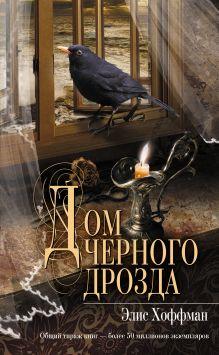 Дом черного дрозда обложка книги