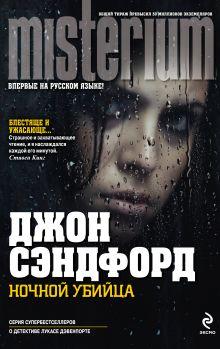 Обложка Ночной убийца Джон Сэндфорд
