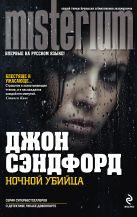 Сэндфорд Д. - Ночной убийца' обложка книги