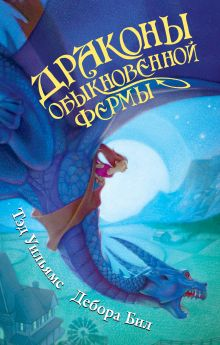 Уильямс Т., Бил Д. - Драконы Обыкновенной фермы обложка книги