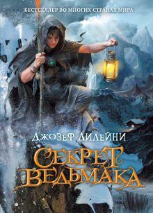 Дилейни Д. - Секрет Ведьмака обложка книги