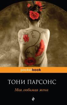 Парсонс Т. - Моя любимая жена обложка книги