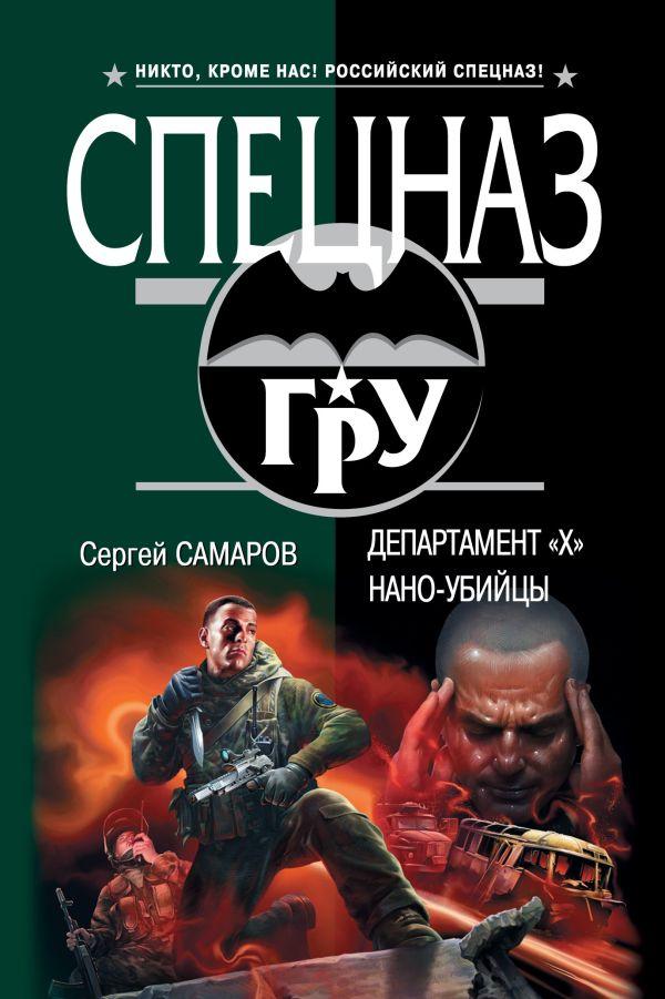 """Департамент """"Х"""". Нано-убийцы Самаров С.В."""