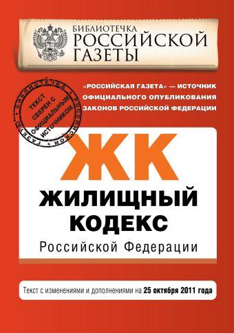 Жилищный кодекс Российской Федерации : текст с изм. и доп. на 25 октября 2011 г.