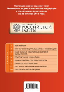 Обложка сзади Жилищный кодекс Российской Федерации : текст с изм. и доп. на 25 октября 2011 г.