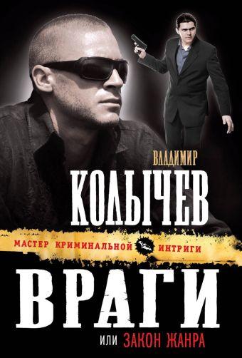 Враги, или Закон жанра Колычев В.Г.