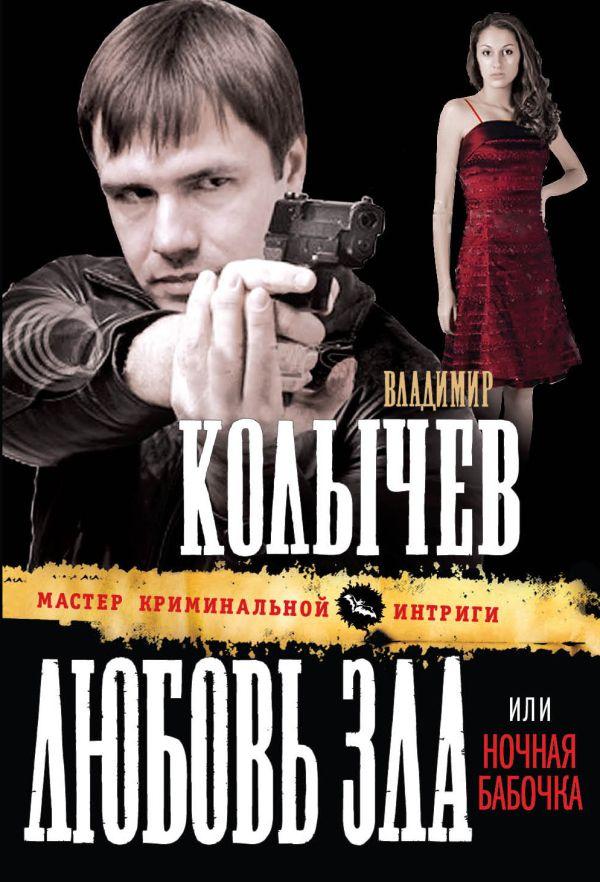 Любовь зла, или Ночная бабочка Колычев В.Г.