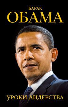 Линн Ш. - Барак Обама: уроки лидерства обложка книги