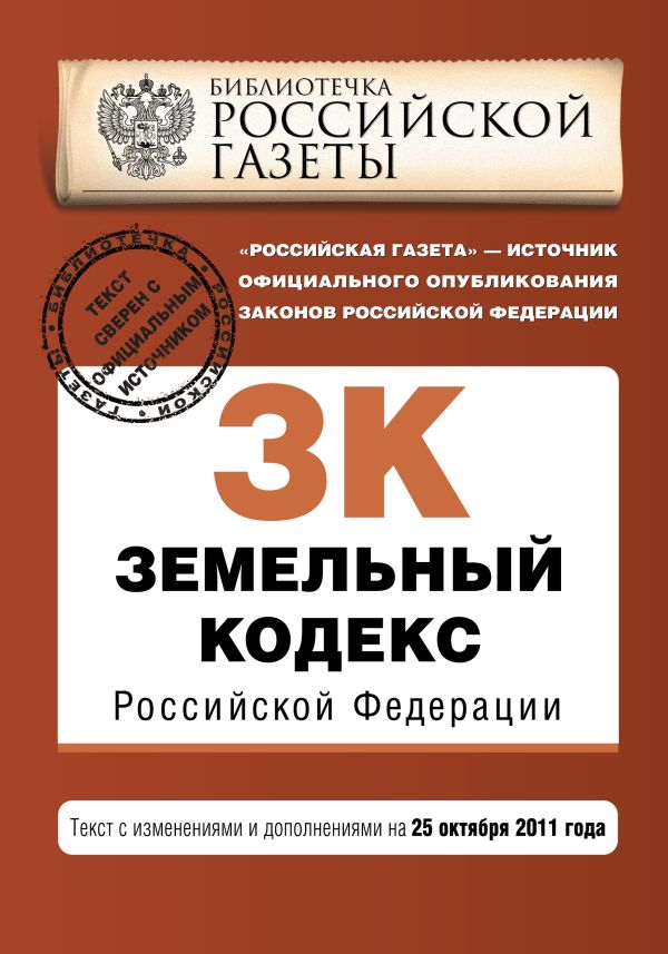 Земельный кодекс Российской Федерации : текст с изм. и доп. на 25 октября 2011 г.