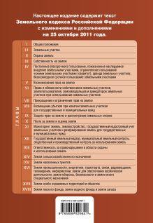 Обложка сзади Земельный кодекс Российской Федерации : текст с изм. и доп. на 25 октября 2011 г.