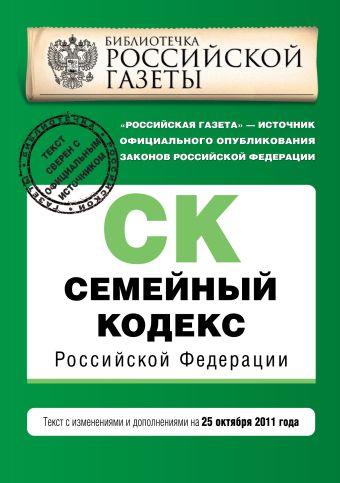 Семейный кодекс Российской Федерации : текст с изм. и доп. на 25 октября 2011 г.