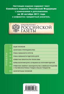 Обложка сзади Семейный кодекс Российской Федерации : текст с изм. и доп. на 25 октября 2011 г.