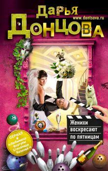 Донцова Д.А. - Женихи воскресают по пятницам обложка книги