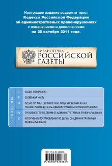 Обложка сзади Кодекс Российской Федерации об административных правонарушениях : текст с изм. и доп. на 25 октября 2011 г.