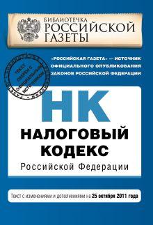 Налоговый кодекс Российской Федерации. Части первая и вторая : текст с изм. и доп. на 25 октября 2011 г.