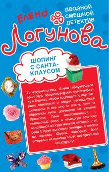 Логунова Е.И. - Шопинг с Санта Клаусом. Любовные игры по Интернету обложка книги