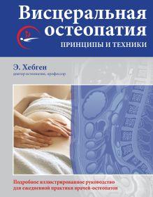 Хебген Э. - Висцеральная остеопатия. Принципы и техники обложка книги
