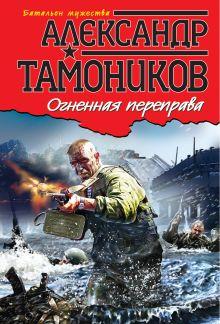 Обложка Огненная переправа Александр Тамоников
