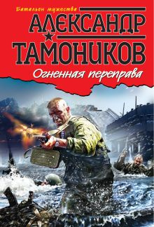 Тамоников А.А. - Огненная переправа обложка книги