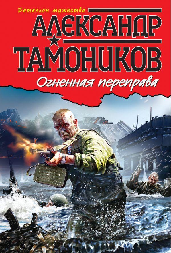 Огненная переправа Тамоников А.А.