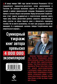 Обложка сзади Огненная переправа Александр Тамоников
