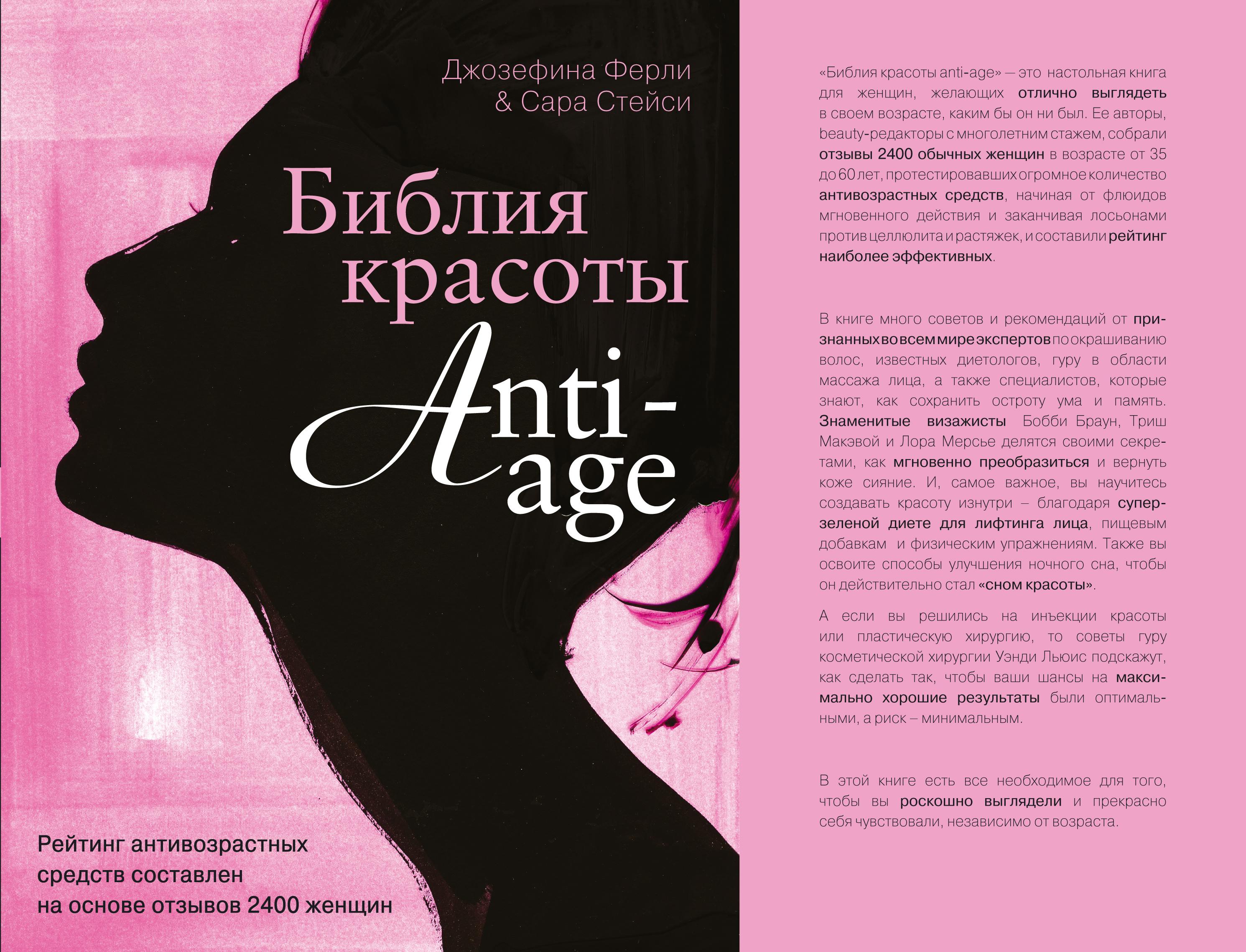Библия красоты anti- age