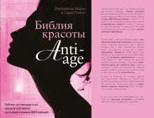 Стейси С., Ферли Д. - Библия красоты anti- age обложка книги
