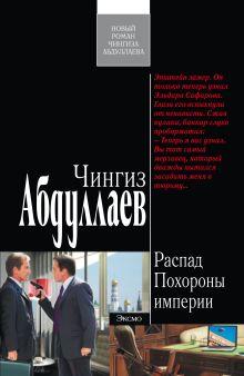 Абдуллаев Ч.А. - Распад. Похороны империи обложка книги