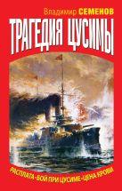 Семенов В.А. - Трагедия Цусимы' обложка книги
