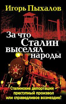 За что Сталин выселял народы обложка книги