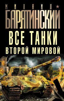 Барятинский М.Б. - Все танки Второй Мировой обложка книги