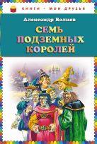 Семь подземных королей (ст.кор)