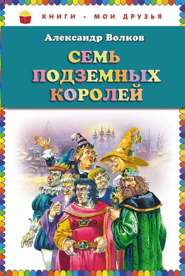 Семь подземных королей (ст.кор) Волков А.М.