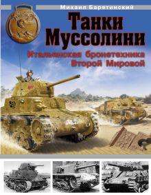Барятинский М.Б. - Танки Муссолини. Итальянская бронетехника Второй Мировой обложка книги