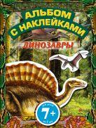 7+ Динозавры. Альбом с наклейками