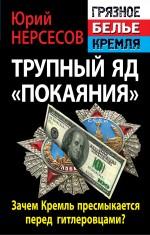Трупный яд «покаяния». Зачем Кремль пресмыкается перед гитлеровцами? Нерсесов Ю.