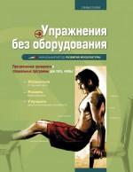 Лафэй О. - Упражнения без оборудования обложка книги
