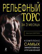 Мурзин Д.В. - Рельефный торс за 3 месяца' обложка книги