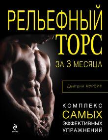 Мурзин Д.В. - Рельефный торс за 3 месяца обложка книги